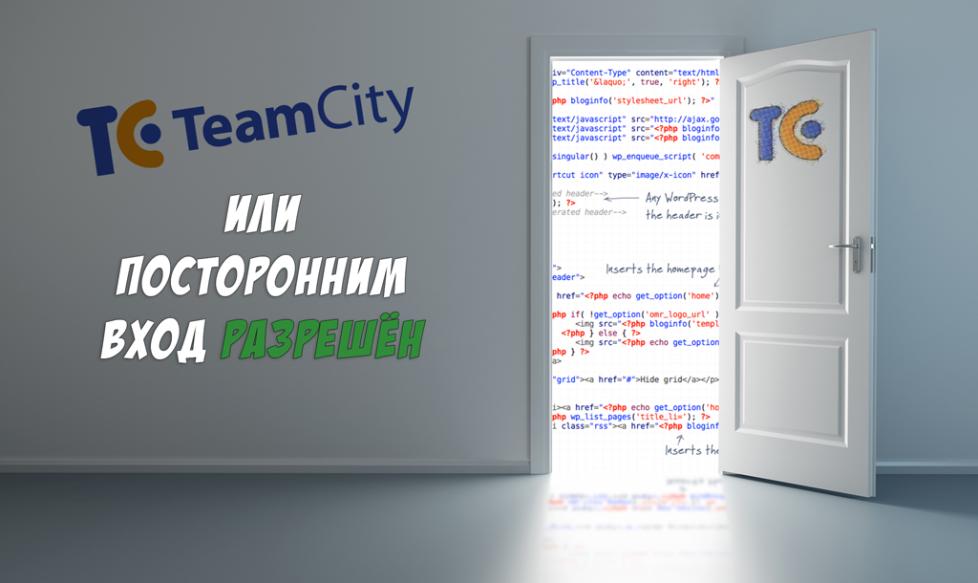 TeamCity Register Lock Bypass